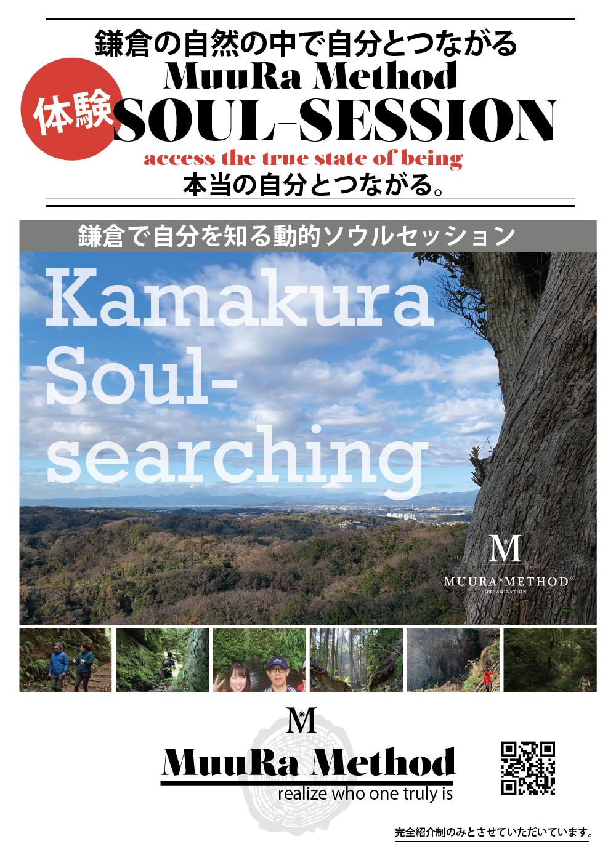 Muura Nakamura 鎌倉体験セッション